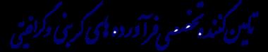 شرکت تولیدی صنعتی پاریزفن